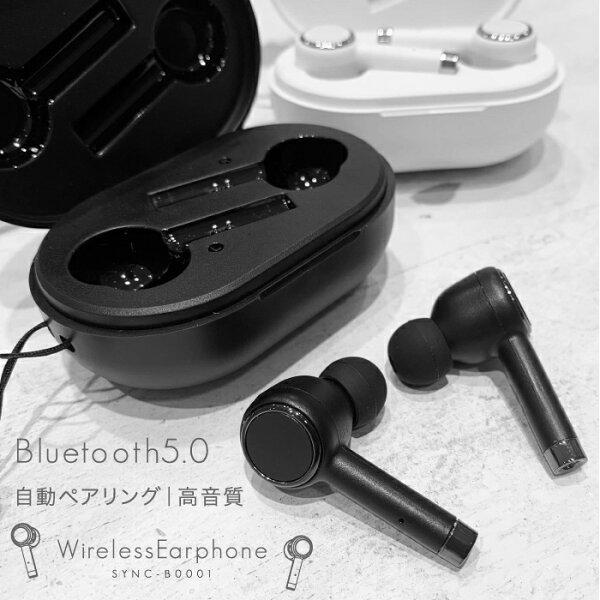 あす楽 ワイヤレスイヤホンBluetoothイヤホンHiFi高音質ブルートゥースイヤホン自動ペアリングBluetooth5.0