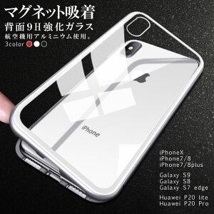 37e0967c7b iPhone xs ケース iPhone xs max カバー 背面強化ガラス 9H クリアケース シンプル マグネットケース ガラスケース アルミ  iphoneケース スマホケース iPhone8 ケース ...