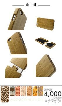 ウッドケース iPhone6 iPhone6s iPhone6splus iPhone6plus iPhone5 iPhone5s 対応 高級感 ゴールド 金 リッチ 壁紙 ペイズリー柄 花柄 ゴージャス系 オラオラ系 OBEY Shepard Fairey 人気
