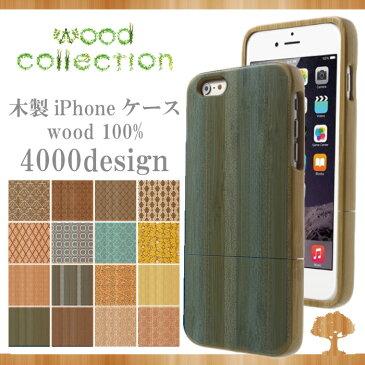 ウッドケース iPhone6 iPhone6s iPhone6splus iPhone6plus iPhone5 iPhone5s 対応 和柄長 ペイズリー柄 男女兼用 花柄 ゴージャス系 オラオラ系 シェパード フェアリー 好きには 人気