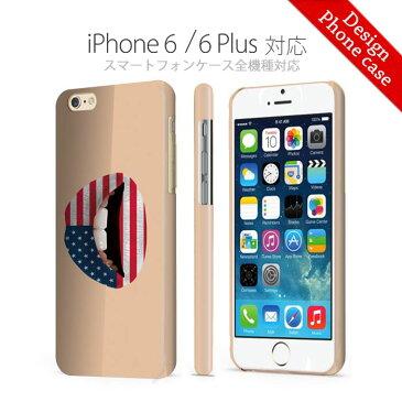 全機種対応ハードケース リップケース 唇 セクシー 女性 アメリカ国旗 口紅 全面印刷 奇麗 熱転写印刷 iPhone11ProMax iPhoneXR iPhoneX/XSXperia 8 5 Galaxy A20 Note10 S10+ AQUOS sense3 zero2 対応 スマホケース スマートフォンケース