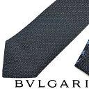 BVLGARI ネクタイ ブルガリ ブルー 「Double Logo Lane」 シルク 242588-BLUE ブランド ビジネス