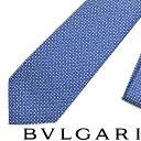 BVLGARI ネクタイ ブルガリ メンズ ライトブルー シルク ロゴマニア 241837-LIGHTBLUE ブランド