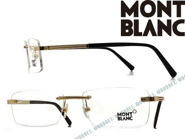 眼鏡 モンブラン 縁無し/フチ無し ツーポイント型 MONT BLANC メガネフレーム めがね ゴールド MB-0545-030 ブランド/メンズ&レディース/男性用&女性用/度付き・伊達・老眼鏡・カラー・パソコン用PCメガネレンズ交換対応/レンズ交換は6,800円〜:WOODNET