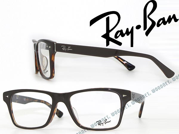 ... tortoise shell brown RayBan glasses glasses RX-5308F-5220 WN0054 brand / men \u0026amp; Lad. The PC glasses lens exchange correspondence / lens exchange for Date ...