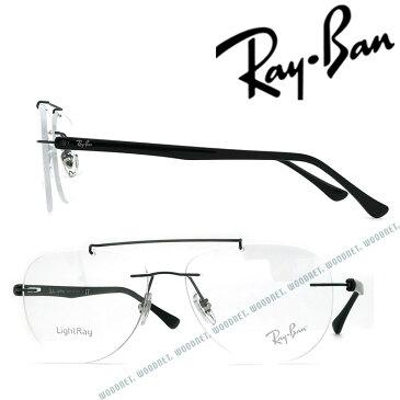 RayBan メガネフレーム レイバン メンズ&レディース マットダークグレー 縁無し 眼鏡 2pt 0RX-8749-1128 ブランド
