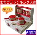 【送料無料】 ままごと キッチン 木製 「クッキングレンジセット 2」おしゃれ