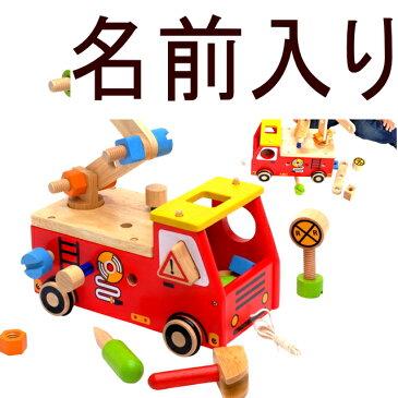 木のおもちゃ 「アクティブ消防車」 出産祝い 男の子 おもちゃ 初節句 知育玩具 誕生日 プレゼント 誕生日プレゼント 1歳 1才 2歳 2才 3歳 3才 大工セット 大工ごっこ 型はめパズル 型はめ 名入れ 名前入り 名前 名入れ