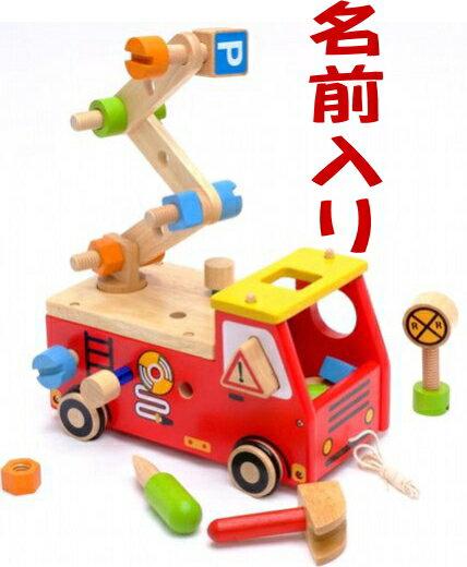 【名前入り】木のおもちゃ 「アクティブ消防車」 出産祝い 男の子 おもちゃ 初節句 知育玩具 誕生日 プレゼント 誕生日プレゼント 1歳 1才 2歳 2才 3歳 3才 大工セット 大工ごっこ 型はめパズル 型はめ 名入れ 名前入り 名前 名入れ あす楽