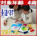 Ed・Inter エド・インター社の知育玩具 木のパズル。3歳 3才 くらいのお子様が対象の知育トイ ...