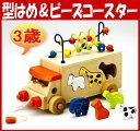 木のおもちゃ 型はめ アニマルビーズバス