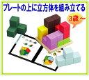 知育玩具 2歳 3歳 「賢人パズル」苦手な立体図形を今から対策 将来 立方体 空間 パズル Ed・Inter エド・インター社の知育玩具 知育おもちゃ 人気 幼児