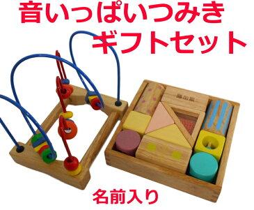 木のおもちゃ「音いっぱい積み木セット 」1歳 出産祝い おもちゃ【誕生日】1歳:男【誕生日】1歳:女 名入れ無料 名入れ