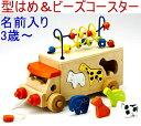 【赤ちゃんの100年人生応援玩具】「アニマルビーズバス」 出...
