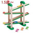 【名前入り】木のおもちゃ スロープ 繰返し遊べるスロープトイは人気!「森のうんどう会」 エドインター社 出産祝い 1歳 2歳 誕生日プレゼント 男の子 女の子 お誕生日 ギフト 木製 知育玩具 誕生日 1歳 2歳 男 女 木製玩具幼児 ベビー 子供 転がる 名入れ