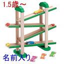 出産祝い 名入れ 「森のうんどう会」 木のおもちゃ スロープ エドインター社 男の子 女の子 木製 知育玩具 誕生日 1歳 2歳 女 名入れ