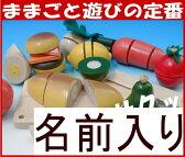 木のおもちゃ 「ままごといっぱいセット」ままごとセット 木製 【お誕生日】1歳:女 【お誕生日】2歳:女