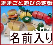 アウトレット おもちゃ ままごと いっぱい