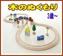 木のおもちゃ 汽車レールセット【スタンダード】【・だいわ】 出産祝い 男の子 汽車 乗り物 車 玩具 ギフト【お誕生日】3歳:男 送料無料