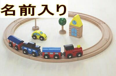 出産祝い 男の子 名入れ 汽車レールセット【ベーシック】 だいわ 木のおもちゃ ギフト 名入れ