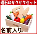「サラダセット 木箱入り」 名入れ おもちゃ ままごとセット 名入れ 無料 出産祝い 女の子 誕生日 1歳 2歳 女