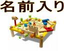 木のおもちゃ 大工 「カーペンターテーブル」 エデュテ 木製 木のおもちゃ 知育玩具 お誕生日(3歳)のプレゼント 送料無料 木製玩具 木 おもちゃ