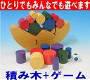 「お月さまバランスゲーム」エド・インター社 木 木製 積み木 知育玩具 【お誕生日】3歳:男 【お誕生日】3歳:女
