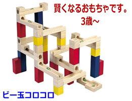 積み木を積んでビー玉を転がす2度楽しい木のおもちゃ「ビー玉積み木転がし」(5P19May09)