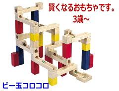 知育玩具 キュボロ ビー玉コロコロ ピタゴラスイッチ 通販 在庫ありはこのショップ