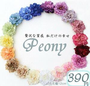 品質にこだわりました* 繊細な色合いのピオニーです(高級造花)コサージュやヘッドドレス ア...