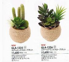 【造花多肉植物】【フェイクグリーン】【アロアカフェポット】【2柄よりお選び下さい】