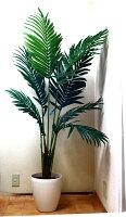 【人工観葉植物】【アレカパーム1.5m】【フェイクグリーン】【インテリアグリーン】【触媒加工】【送料無料】