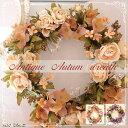 期間限定ポイント2倍Autumantique rose mix wreath秋色造花リースアンティー ...