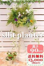 【ミックスグリーンプランター】【人工観葉植物】【触媒加工】【送料無料】