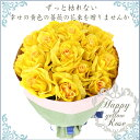 幸せの黄色のバラ ブーケ 風水 金運カラー 20本組 ラッピング メッセージカード無料 造花 黄色 薔薇全長43cm