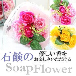 ソープ花束 ソープフラワー 花...