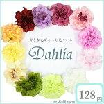 大好きハンドメイド◎90円最安値に挑戦!ダリアピック選べる12色コサージュ作り材料造花パーツ
