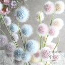 ポンポンスプレー 造花 パーツ 全長63cm カラーバリエーション 単品 お洒落お花 ピンク ブルー クリーム ラベンダー