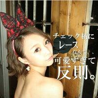リボン可愛いカチューシャ人気ハンドメイド国産日本製バリエーション6個チェック柄ネコミミウサ耳カチューシャ明日楽