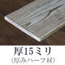 OLD ASHIBA(足場板古材)フリー板(厚みハーフ材)厚15mm×幅200/210mm×長さ1010〜1100mm 無塗装[受注生産] 【小型商品】