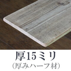 OLD ASHIBA(足場板古材)フリー板(厚みハーフ材)厚15mm×幅240mm×長さ141…