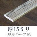 OLD ASHIBA(足場板古材)フリー板(厚みハーフ材)厚15mm×幅90mm×長さ810〜900mm 無塗装[受注生産] 【小型商品】