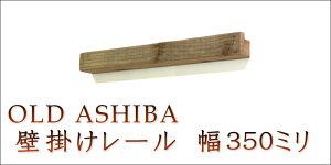 OLDASHIBA(足場板古材)壁掛けレール(ウォールレール)幅350mm無塗装【アンティーク風】