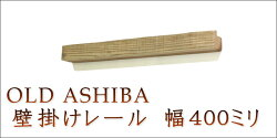 OLDASHIBA(足場板古材)壁掛けレール(ウォールレール)幅400mm無塗装【アンティーク風】