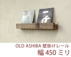 OLDASHIBA(足場板古材)壁掛けレール(ウォールレール)幅450mm無塗装【アンティーク風】
