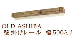 OLDASHIBA(足場板古材)壁掛けレール(ウォールレール)幅500mm無塗装【アンティーク風】