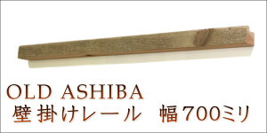 OLDASHIBA(足場板古材)壁掛けレール(ウォールレール)幅700mm無塗装【アンティーク風】