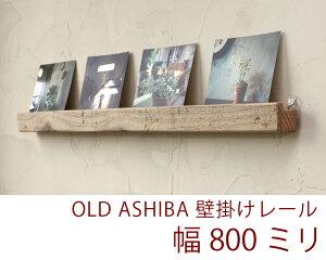 OLDASHIBA(足場板古材)壁掛けレール(ウォールレール)幅800mm無塗装【アンティーク風】