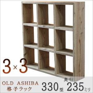 OLD ASHIBA(足場板古材)格子ラック330型 3×3ボックス 塗装仕上げ