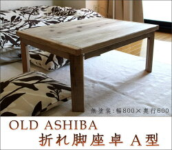 OLDASHIBA(足場板古材)折れ脚座卓A型幅1100mm×奥行600mm×高さ350mm(高さ指定は150~350mmまで対応可)無塗装